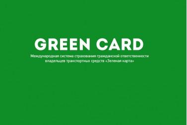 ОСАГО - Зеленая карта